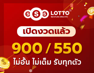 sss lotto online